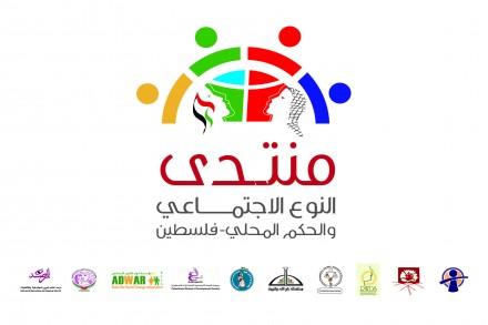 بيان صادر عن منتدى النوع الاجتماعي في الحكم المحلي عشية الانتخابات الاستكمالية في مجالس الحكم المحلي